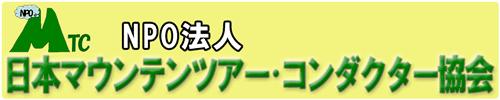 NPO法人日本マウンテンツアー・コンダクター協会